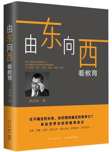 由东向西看教育(新东方CEO周成刚2019全新力作!升级中国家长的教育理念,打开中国孩子的成长视野!)