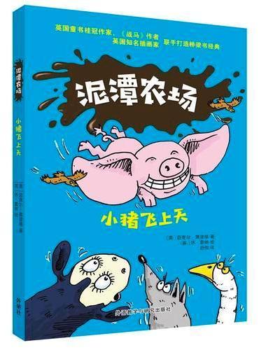 泥潭农场:小猪飞上天