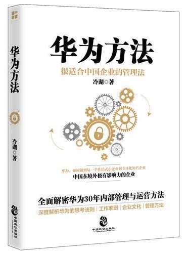 华为方法(很适合中国企业的管理法)