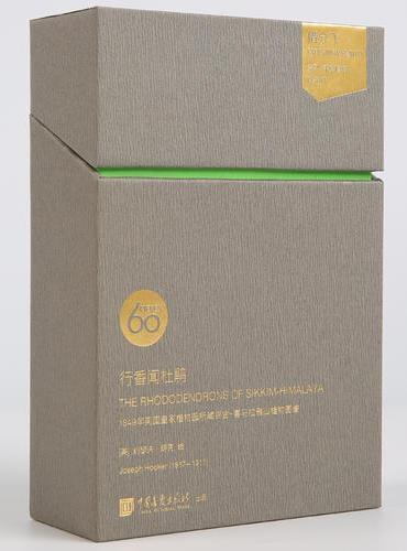 惜分飞系列·植物明信片:行香闻杜鹃(1849年英国皇家植物园所藏锡金-喜马拉雅山植物图谱)