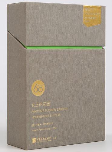 惜分飞系列·植物明信片:女王的花园(1 8 5 0 年维多利亚女王时代花谱)