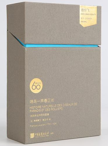 惜分飞系列·鸟兽明信片:啼鸟一声春正长(1 8 0 6 年丛林百鸟图谱)