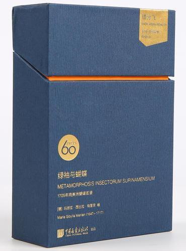 惜分飞系列·昆虫明信片:绿袖与蝴蝶(1 7 0 5 年南美洲蝴蝶图谱)