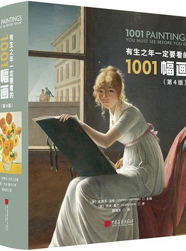 有生之年一定要看的1001幅画