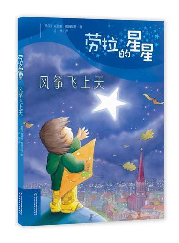 劳拉的星星——风筝飞上天