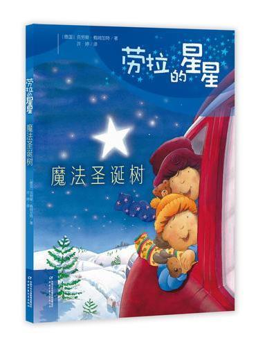 劳拉的星星——魔法圣诞树