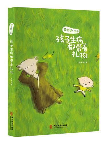 羊爸爸丛书:孩子生病都带着礼物(通过这本书的阅读,我们会欣喜地发现,小朋友的生病是人体对疾病的治疗,是推进孩子健康和妈妈智慧的机会)