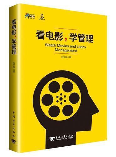 看电影,学管理(在热闹中看出门道,从电影中领略道理)