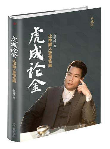 虎成论金:让中国人更懂金融