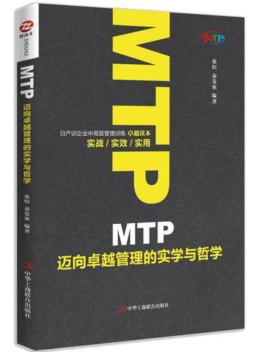 MTP迈向卓越管理的实学与哲学