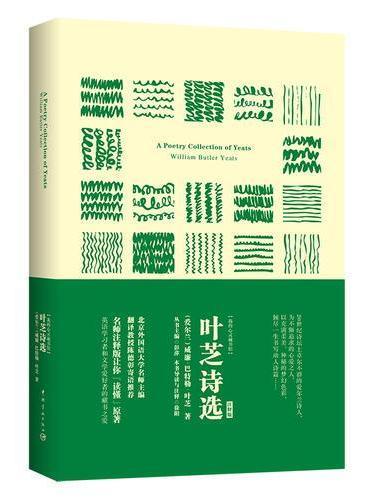 叶芝诗选 软精装 名师注释英文原版