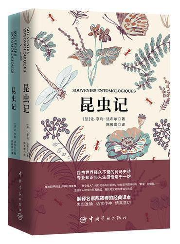 昆虫记 软精装 珍藏版(全2册 买中文版送法文版 翻译名家经典译本)