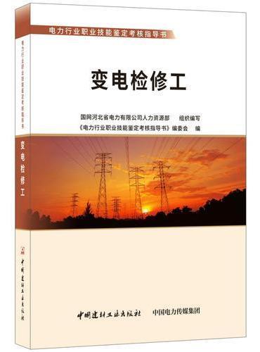 变电检修工·电力行业职业技能鉴定考核指导书