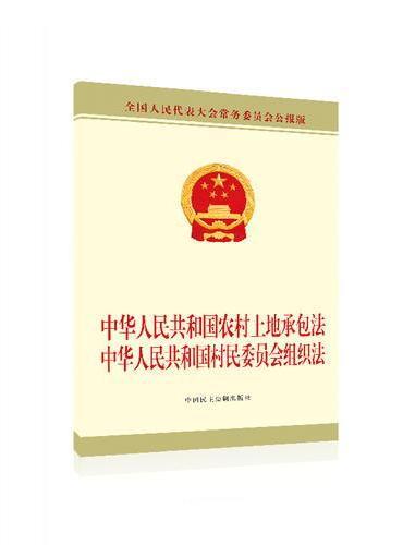 中华人民共和国农村土地承包法 中华人民共和国村民委员会组织法