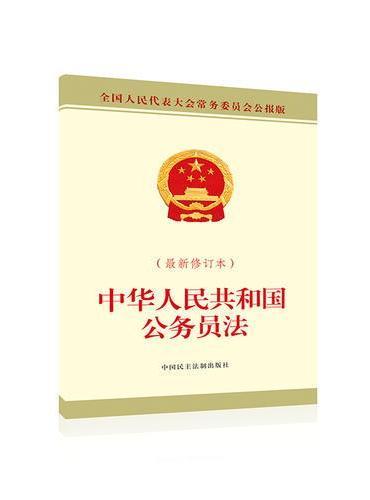 中华人民共和国公务员法(最新修订本)