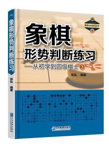 象棋形势判断练习——从初学到四级棋士③
