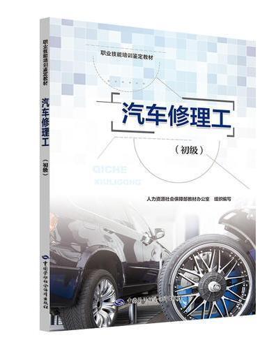 汽车修理工(初级)——职业技能培训鉴定教材