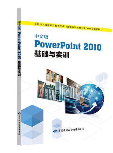 中文版PowerPoint 2010基础与实训