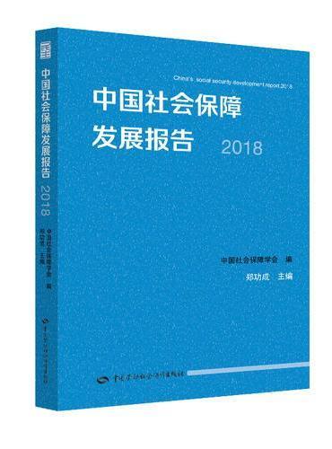 中国社会保障发展报告2018