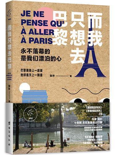 而我只想去巴黎(拥有百万粉丝的微信大号、畅销书作家张朴2019年新作)