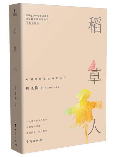 稻草人(国家教育部推荐读物 ,新课标中小学生必读书)