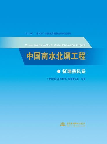 中国南水北调工程 征地移民卷