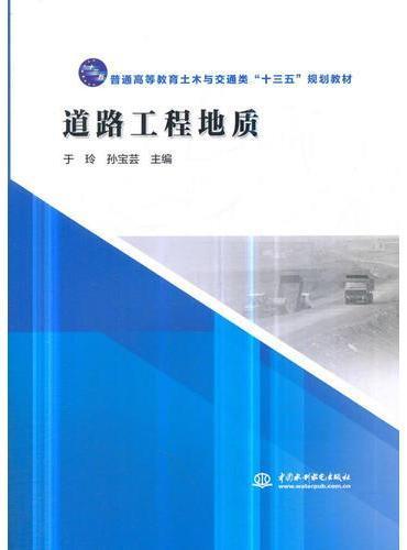 """道路工程地质(普通高等教育土木与交通类""""十三五""""规划教材)"""