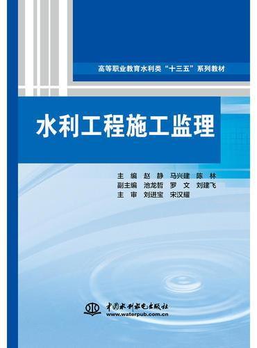"""水利工程施工监理(高等职业教育水利类""""十三五""""系列教材)"""