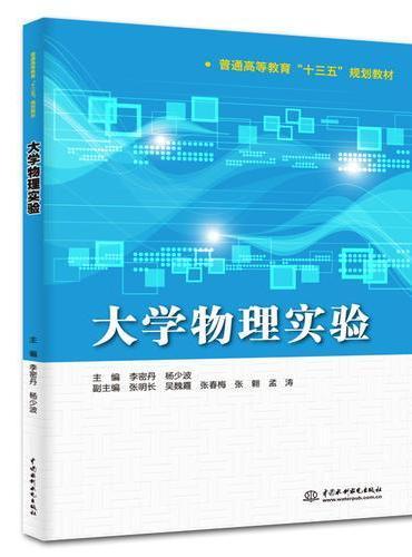 """大学物理实验(普通高等教育""""十三五""""规划教材)"""
