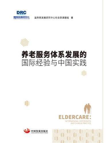 养老服务体系发展的国际经验与中国实践