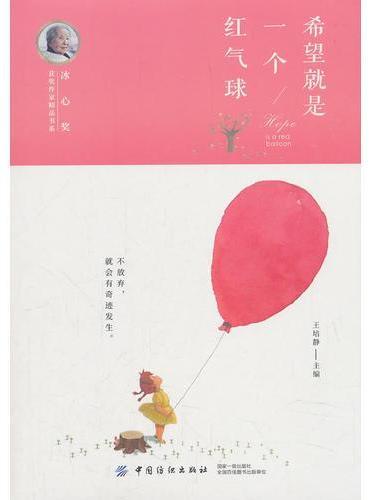 冰心奖获奖作家精品书系:希望就是一个红气球