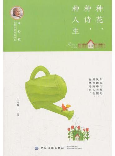 冰心奖获奖作家精品书系:种花,种诗,种人生