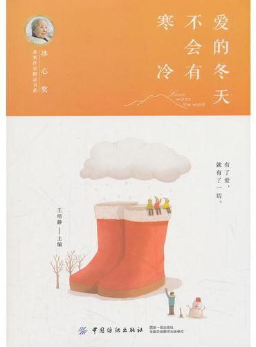 冰心奖获奖作家精品书系:爱的冬天不会有寒冷