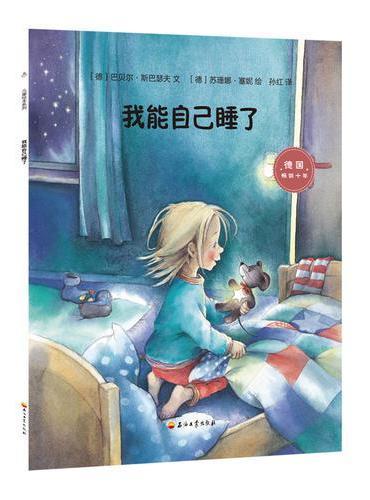 """我能自己睡了(德国一线儿童发展教育专家打造的幼儿园必备故事书。""""妈妈,我学会了保护自己""""系列图书之一)"""
