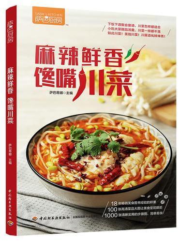 麻辣鲜香馋嘴川菜(萨巴厨房)
