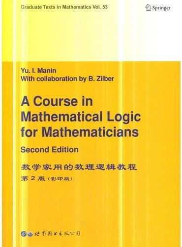 数学家用的数理逻辑教程 第2版