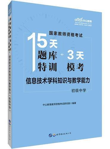 国家教师资格证考试用书中公国家教师资格考试15天题库特训3天模考信息技术学科知识与教学能力(初级中学)