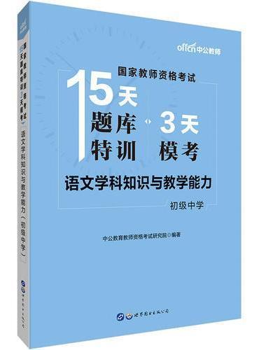 国家教师资格证考试用书中公国家教师资格考试15天题库特训3天模考语文学科知识与教学能力(初级中学)