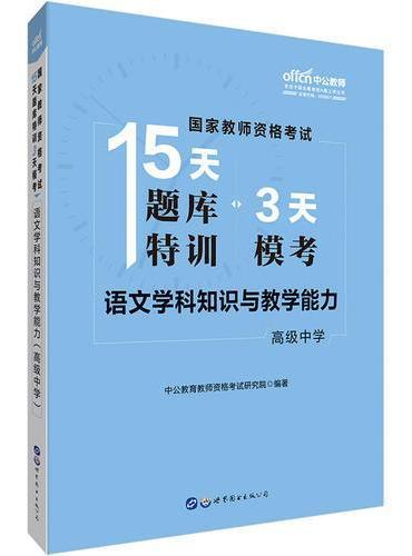 国家教师资格证考试用书中公国家教师资格考试15天题库特训3天模考语文学科知识与教学能力(高级中学)