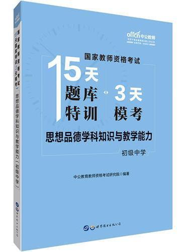 国家教师资格证考试用书中公国家教师资格考试15天题库特训3天模考思想品德学科知识与教学能力(初级中学)