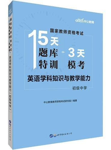 国家教师资格证考试用书中公国家教师资格考试15天题库特训3天模考英语学科知识与教学能力(初级中学)