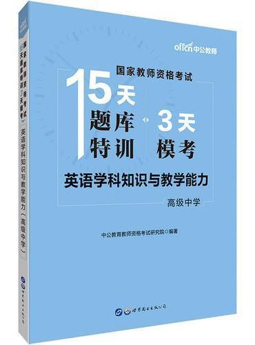 国家教师资格证考试用书中公国家教师资格考试15天题库特训3天模考英语学科知识与教学能力(高级中学)
