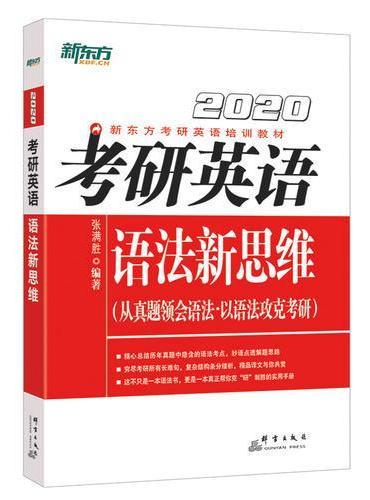 新东方 (2020)考研英语语法新思维