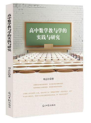 高中数学教与学的实践与研究