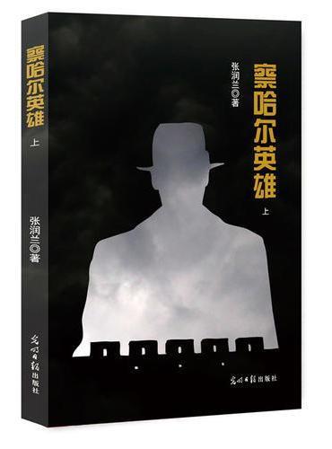 察哈尔英雄:全2册
