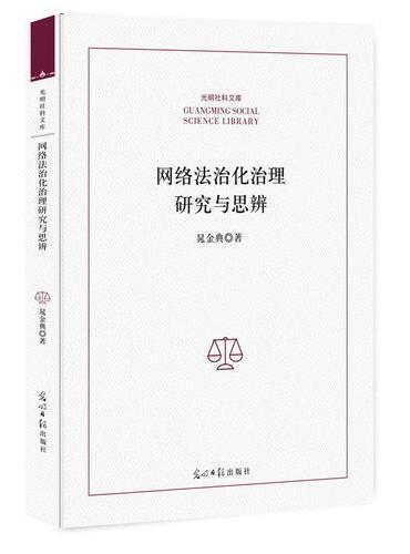 网络法治化治理研究与思辨