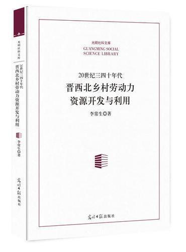 20世纪三四十年代晋西北乡村劳动力资源开发与利用