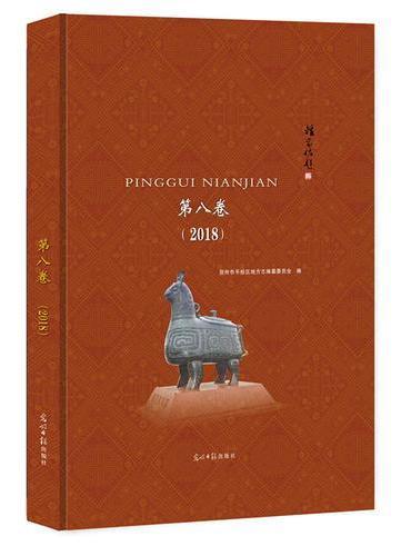 平桂年鉴.第八卷,2018