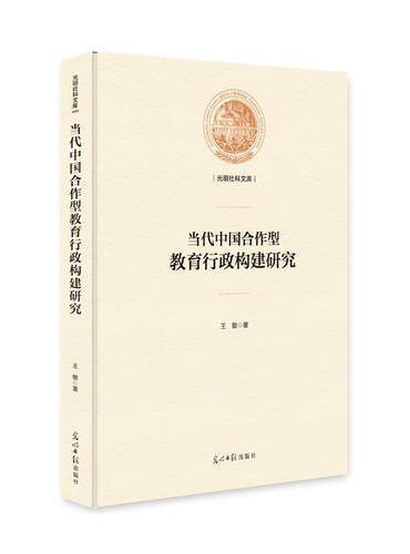 当代中国合作型教育行政构建研究