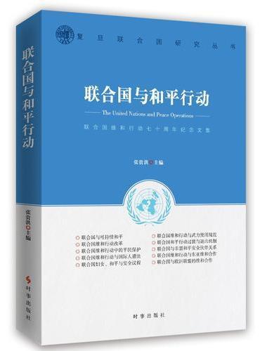 联合国与和平行动:联合国维和行动七十周年纪念文集